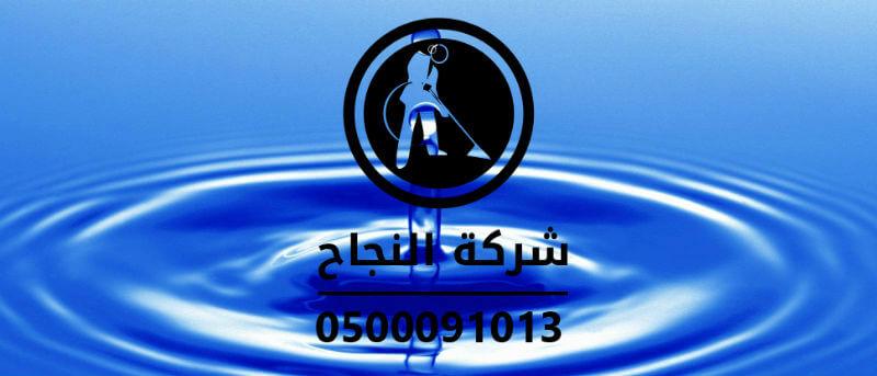 شركة كشف تسربات المياه بالقصيم, شركة كشف تسربات المياه ببريدة