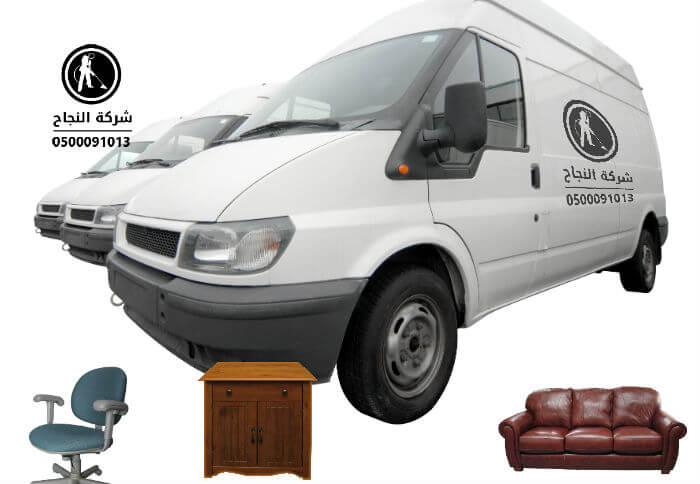 شركة نقل اثاث من الرياض الى المدينة المنورة, شركة نقل اثاث من الرياض الى الدمام, شركة نقل اثاث من الرياض الى المنامة