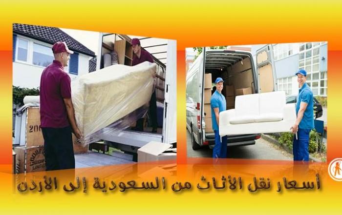 اسعار نقل الاثاث من السعودية الي الاردن
