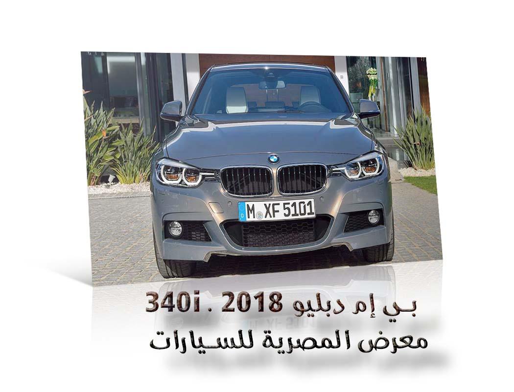 iبي إم دبليو 340i . 2018 معرض سيارات المصرية