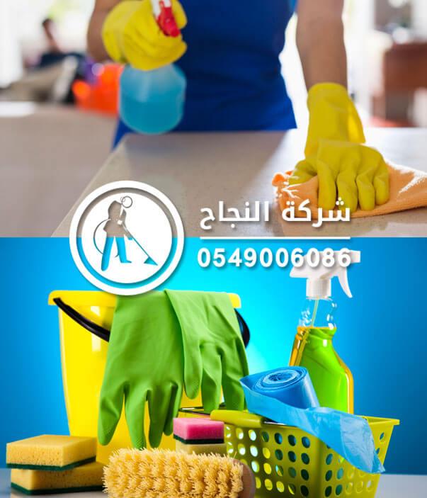شركة النجاح للخدمات المنزلية بتقديم افضل خدمات التنظيف المنزلية